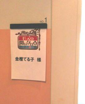 金樫てる子TV東京楽屋
